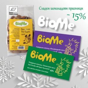 Коледен комплект Бадеми и Шоколад