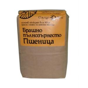 Пълнозърнесто брашно от пшеница