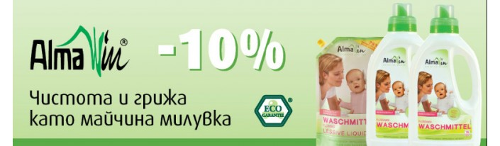 10% отстъпка за Течен перилен препарат за бебешки дрешки