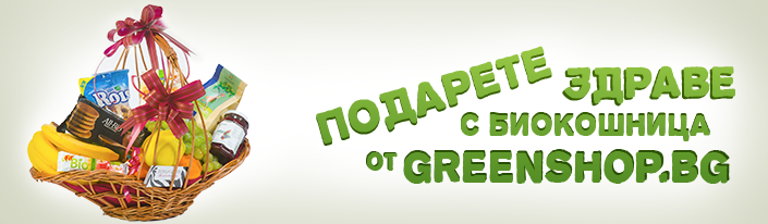Подарете здраве с БИО кошница от Greenshop.bg