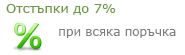 Отстъпки до 7%